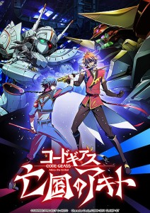 Code Geass Akito the Exiled 4 – From the Memories of Hatred Film Poster