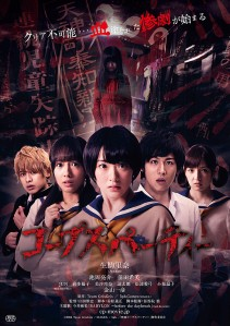 Corpse Party Film Poster