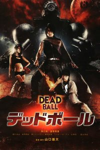 Deadball Film Poster 2