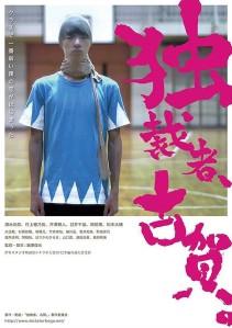 Dictator, Koga Film Poster