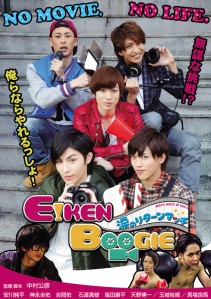 Eiken Boogie Return Match of Tears Film Poster