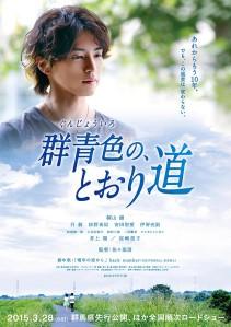 Gunjouiru no, Tori Michi Film Poster