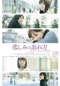 How to Forget Sadness Documentary of Nogizaka46 Film Poster