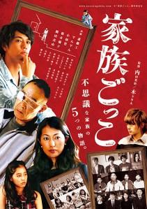 Kazoku Gokko Film Poster