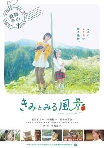 Kimi to Miru Fukei Film Poster