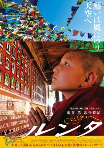 Lung Ta Film Poster