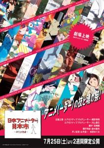 Nihon Animator Mihonichi Film Poster