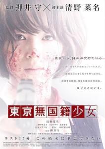 Nowhere Girl Film Poster