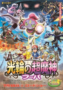 Pokémon the Movie Hoopa and the Clash of Ages Film Poster