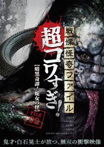 Senritsu kaiki fairu chou kowa sugi! FILE - 02 ankoku kitan! Hebi on'na no kai Film Poster