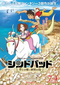Sinbad A Flying Princess and a Secret Island Film Poster