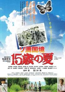 Soman kokkyo 15 sai no natsu Film Poster