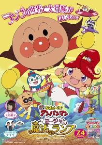 Soreike! Anpanman Mija to Mahou no Lamp Film Poster