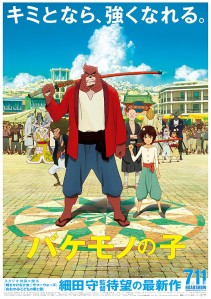The Boy and the Beast Film Poster