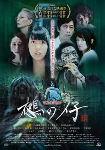 The Hybrid Nue no ko Film Poster
