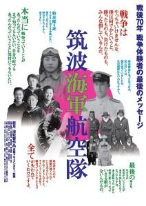 Tsukuba Naval Air Corps Film Poster