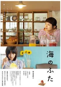 Umi no Futa Film Poster