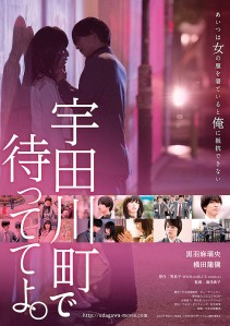 Wait for Me at Udagawachou Film Poster