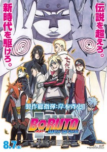 Boruto Naruto the Movie Film Poster