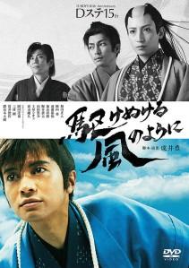 D-BOYS 10th Anniversary D Sute 15th `kake nukeru kazenoyouni' Film Poster