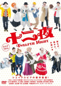 D Stage 14th Twelfth Night Film Poster