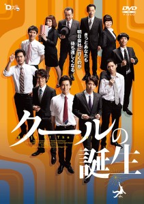 "D Sute 11th ""Ku-ru no Tanjou"" Film Poster"