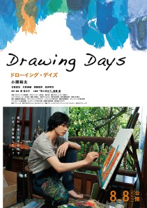 Drawing Days Film Image