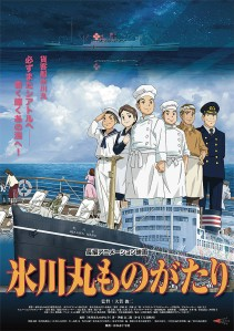 Hikawa Maru Monogatari Film Poster