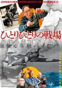 Hitorihitori no Senjou Saigo no Reisen Pairotto Film Poster