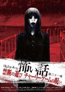 Hontou ni atta kowai hanashi dai san juu ichi-yo kindan no asobi cha-ri ge-mu no noroi Film Poster 2