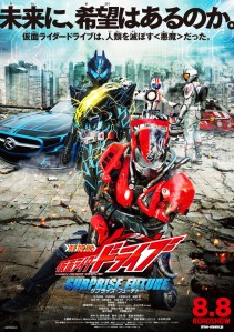 Kamen Rider Drive Surprise Future Film Poster