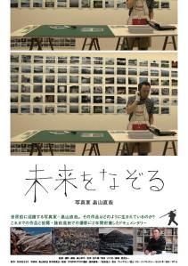 Mirai o Nazoru Shashinka Hatakeyama Naoya Film Poster