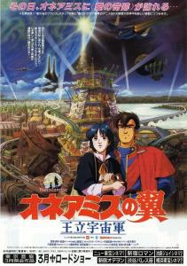 Royal Space Force The Wings of Honneamise 王立宇宙軍 オネアミスの翼 Film Poster