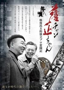 Sat chan Shou Chan Sengo Minshuteki Dokuritsu Puro Funsenki Film Poster