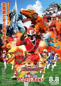 Shuriken Sentai Ninninger Film Poster