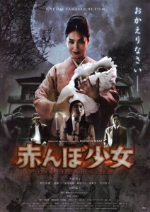 Tamami The Baby's Curse Film Poster