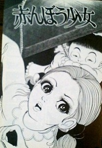 tamami-the-babys-curse-manga-image-2.jpg