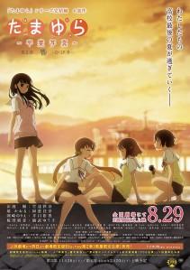 Tamayura Graduation Photo Part 2 – Hibiki Film Poster