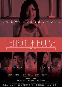 TERROR OF HOUSE Film Poster