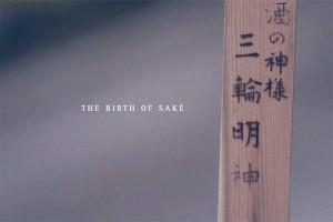 The Birth of Sake Film Image