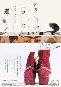The Legacy of Frida Kahlo Film Poster