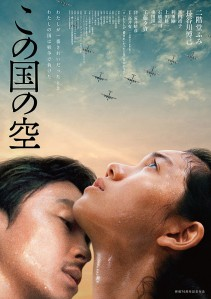 This Country's Sky Film Poster
