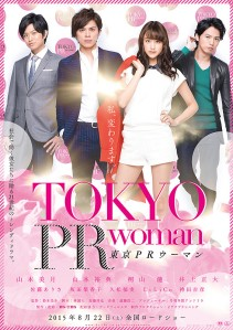 Tokyo PR Woman Film Poster