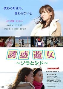 Yuuwaku Yuujo Sora to Shido Film Poster