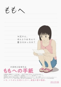 A Letter to Momo Film Poster 2