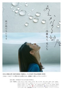 A Room of Her Own – Rei Naito and Light Film Poster