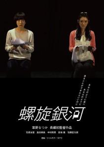 Antonym Film Poster