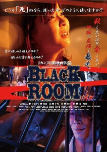 BLACK ROOM Film Poster