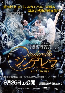 Cinderella in Cinema Film Poster