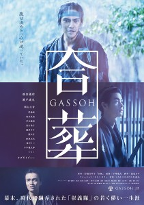Gasso Film Poster